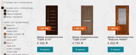 Интернет магазин на Shop Script