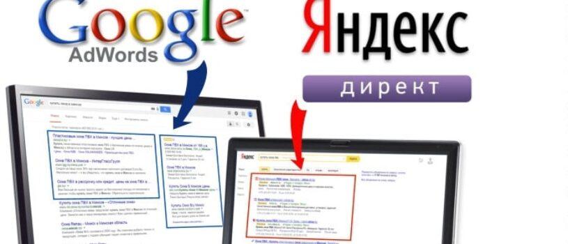 Настройка контекстной рекламы Yandex, Google