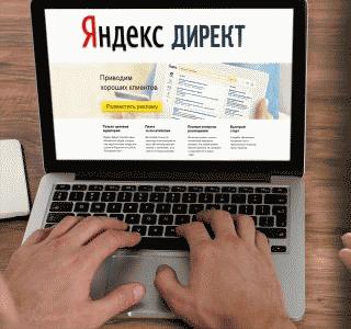 Настройка контекстной рекламы Яндекс, ,Google